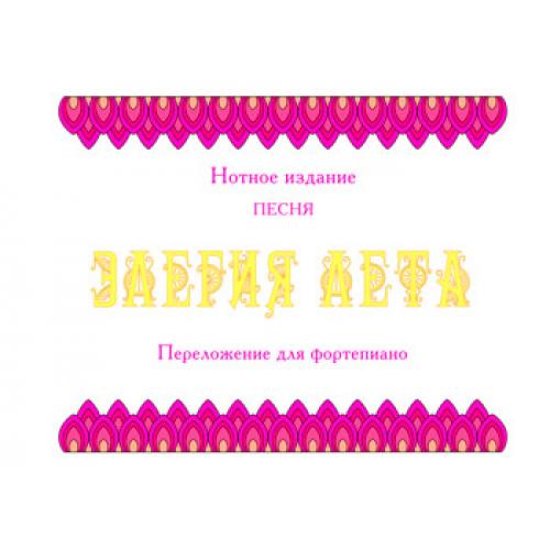 """Нотное издание """"ЭЛЕГИЯ ЛЕТА"""""""