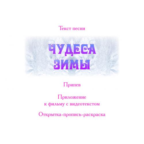 Открытка-пропись-раскраска «ЧУДЕСА ЗИМЫ». Текст песни, припев.