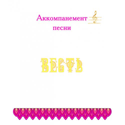 Аккомпанемент песни «ВЕСТЬ» (выпуск 2). CD