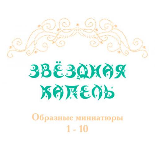 """Аудиоальбом """"ЗВЁЗДНАЯ КАПЕЛЬ, ч. 1. Образные миниатюры 1-10"""""""