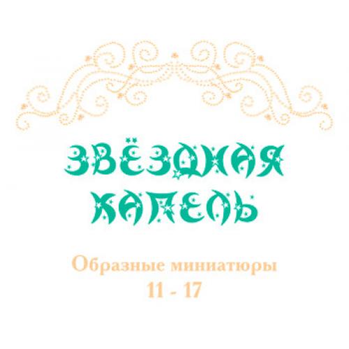 """Аудиоальбом """"ЗВЁЗДНАЯ КАПЕЛЬ, ч. 2. Образные миниатюры 11-17"""""""