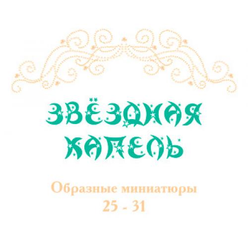"""Аудиоальбом """"ЗВЁЗДНАЯ КАПЕЛЬ, ч. 4. Образные миниатюры 25-31"""""""